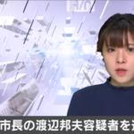 埼玉県幸手市長・渡辺邦夫容疑者の顔画像。出張先のバーで暴力!?レストラン経営する温厚な実業家が・・
