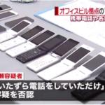 高瀬和坂容疑者ら3人の顔画像を特定!また同じ手口が…大手家電量販店の従業員を語る詐欺に注意!