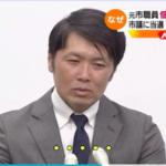 神奈川県平塚・渡部亮市議の顔画像!32000人の個人情報を持ち出し!?選挙に使用か?