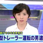 亀井竜也容疑者の顔画像特定!?トレーラーひき逃げで小6の女児死亡…飲酒運転がヤバい