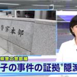息子の証拠隠滅!?香川県の警部補が書類送検も名前の公表はなし…警察の隠蔽体質がヤバい