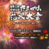世田谷区たまがわ花火大会 2019が見える穴場レストラン9選。予約方法&当日の詳細は?
