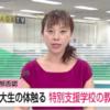 佐賀県中原支援学校の教師・久冨伸一郎容疑者の顔画像&現場特定か!?教師の仕事は続けられる?