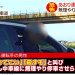 常磐道あおり運転…窓を開けてはダメ!5発殴られた被害者もヤバい…(動画&画像あり)