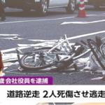 関根喜代志容疑者の顔画像Facebookは?逆走ひき逃げ事故の記憶がないって解離性健忘か!?