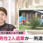 8050問題…三井公彦容疑者の顔画像Facebookは?三人で年金生活か?父兄を死体遺棄