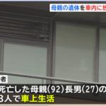 富宇加幸美容疑者が死体遺棄で逮捕…7日以内はセーフでは?顔画像とその理由