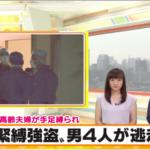 目出し帽の4人が…茨城県水戸で高齢夫婦を縛り12万盗む。有効な押し入り強盗対策とは?