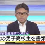 福岡市15才少年が書類送検…小1男児を自転車でひき逃げ!起訴…その後の人生がエグい・・