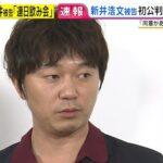 新井浩文被告は不利!?同意と示談金…無罪が難しい2つの理由がエグい・・・