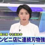 東京・港区でコンビニ2件に刃物強盗。現場画像や住所を特定!!犯人は逃走中・・
