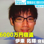 伊東拓輝容疑者逃亡の足取りが判明!3億6千万円を運ぶ画像か?