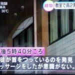教師不足が加速か…岐阜・城南高等学校2年の男子自殺にみる学校の闇とは?