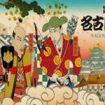 名古屋祭り2019が10月開催!三英傑&仮装・コスプレの応募方法は?