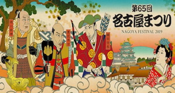 名古屋祭り,2019