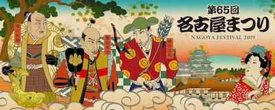 名古屋祭り2019