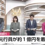 宮崎銀行の闇。不可解・・行員2人に総額1億2500万円着服を許した謎