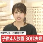 高島伸也・祐美容疑者の顔画像!パチンコ中に0歳児死亡。オムツの子供4人を8時間放置の修羅場…