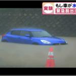 【脱出】集中豪雨で車が水没!…窓を簡単に割る2つの方法。